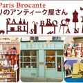 Paris brocante