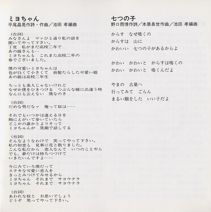 Canalblog Cinema Tora san Chansons011 002