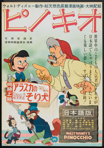 pinocchio_japon_1980_s