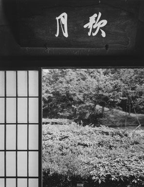 Katsura Picturing Modernism In Japanese Architecture Photographs