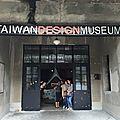 Musée du Design Songshan Parc
