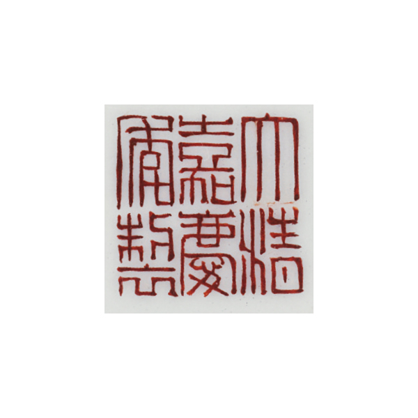 2011_HGK_02861_3654_001(a_coral-ground_gilt-decorated_quatrefoil_vase_jiaqing_iron-red_six-cha)