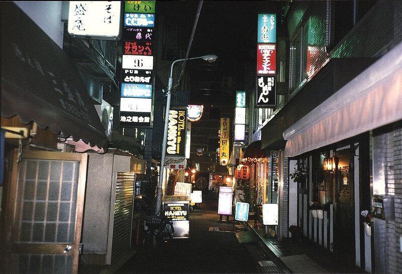 CanalBlog Tokyo 1997 Ueno By Night Ruelle