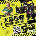 New endorsement for jolin: mobile game 太極熊貓 taichi panda!