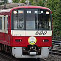 Keikyû 600 (607) with 'head mark', Shinagawa station