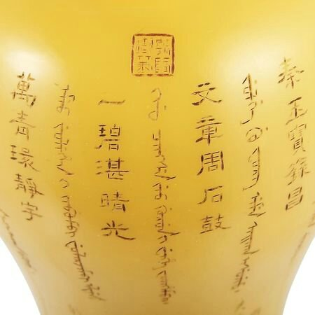 Detail.Chinese Yellow Peking Glass Vase, Qianlong six-character mark and of the Period. photo courtesy Doyle New York