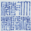 A fine blue and white bottle vase, seal mark and period of qianlong (1736-1795)