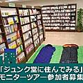 Une nuit dans une librairie au japon