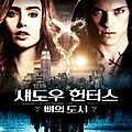 International poster City of Bones 05