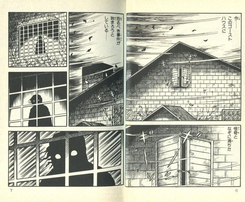 Canalblog Manga Hideshi Hino030