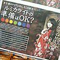Les suites de l'annonce des lives au tokyo dome + promo junkpara