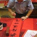 chinatown, caligraphie pour poser sur l'entrée de la maison