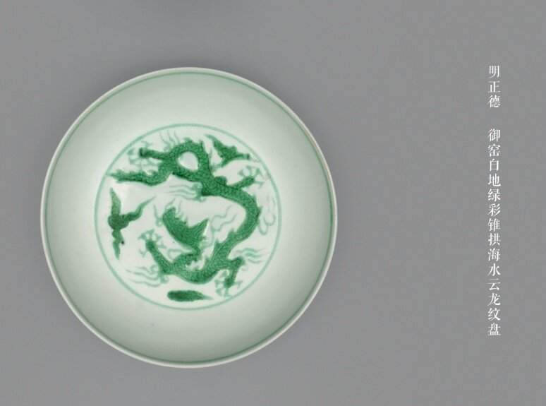 A white-and-green colored plate in the period of Emperor Zhengde