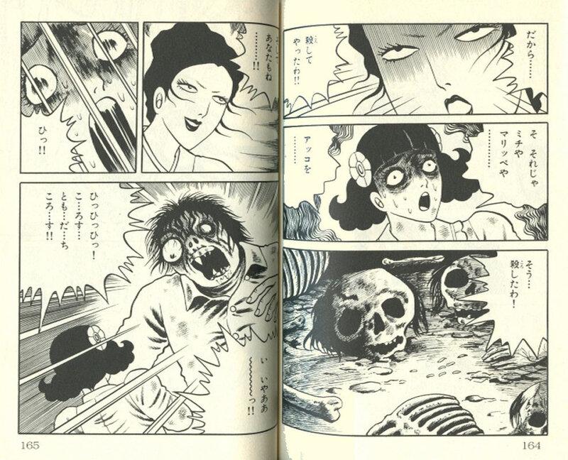 Canalblog Manga Hideshi Hino019