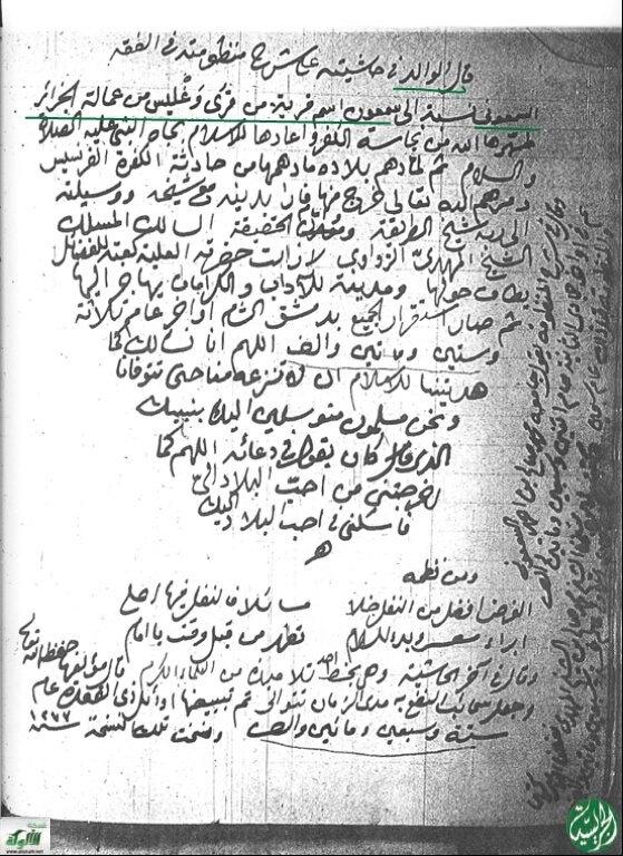 manuscrit tahar