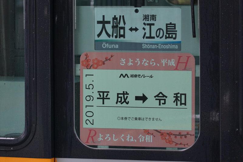 Shonan Monorail2
