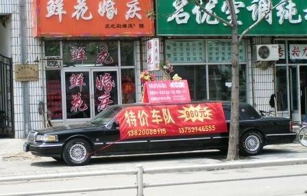 Promotion sur la voiture de mariage