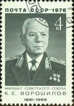 Marshal_of_the_USSR_1976_CPA_4552