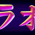 Bonnes adresses à tokyo / expérience obligatoire