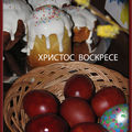 Pâques russe