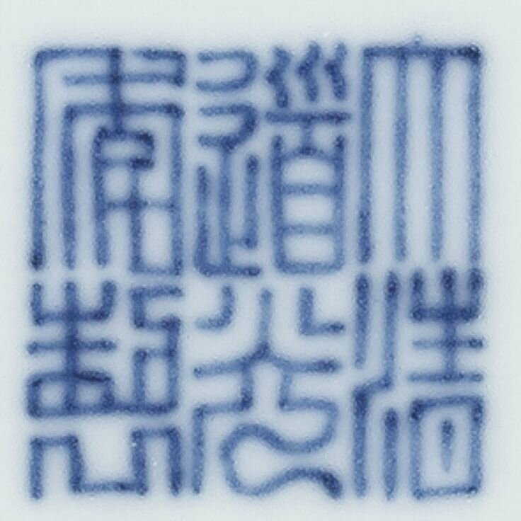 A pair of doucai 'Floral' bowls, Seal marks and period of Daoguang (2)
