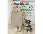 Eco Bags book