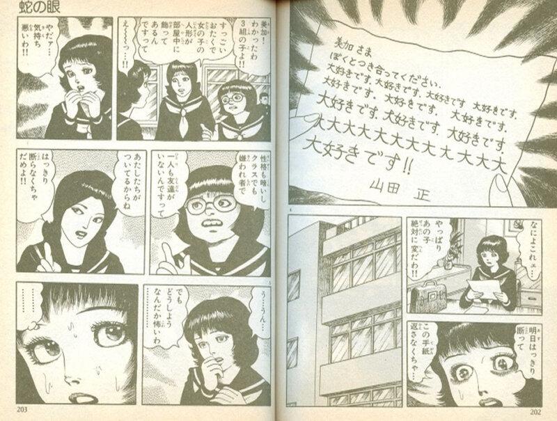 Canalblog Manga Hideshi Hino010