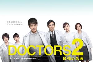 DOCTORS-saison2-300