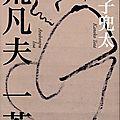 Kobayashi issa / 小林 一茶 (1763 – 1826) : « ah ! pouvoir être … »