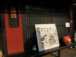 Japon_Kyoto_2009_1880