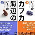 Lectures pour tous : haruki murakami