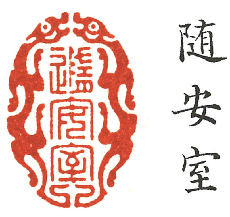 Qianlong – Scholar and Calligrapher sold at Sotheby s Hong