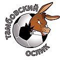 La mascotte des тамбовский ослик