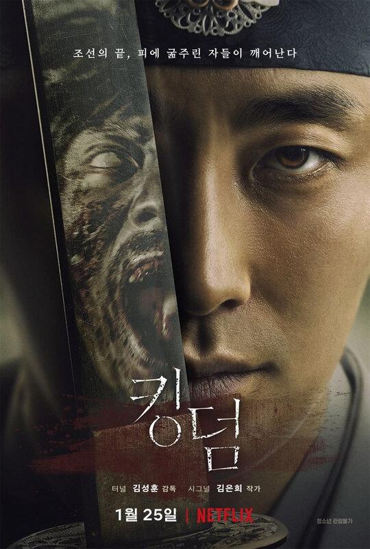 Kingdom S1 poster