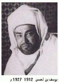 السلطان مولاي يوسف بن الحسن