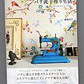 Petit a petit en japonais