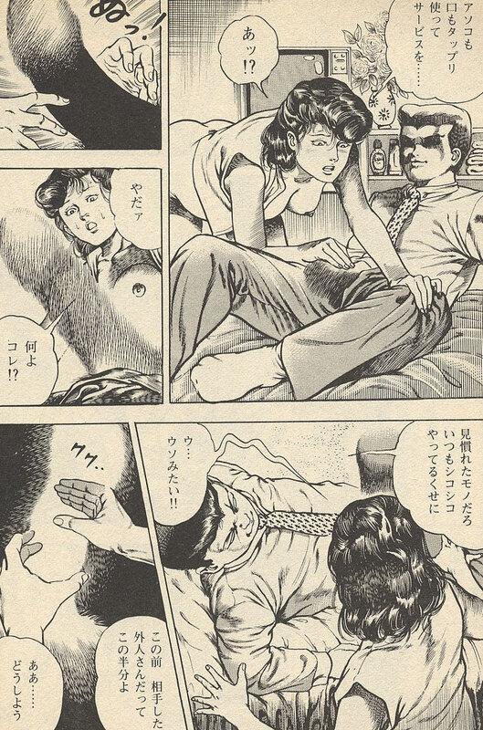 Canalblog Manga Urotsukidoji05 02