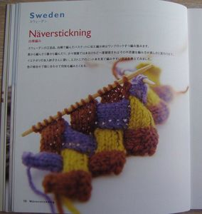 NordicKnitting5