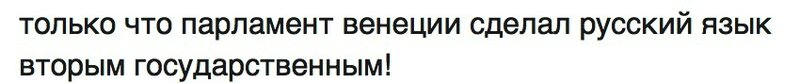 venise langue russe