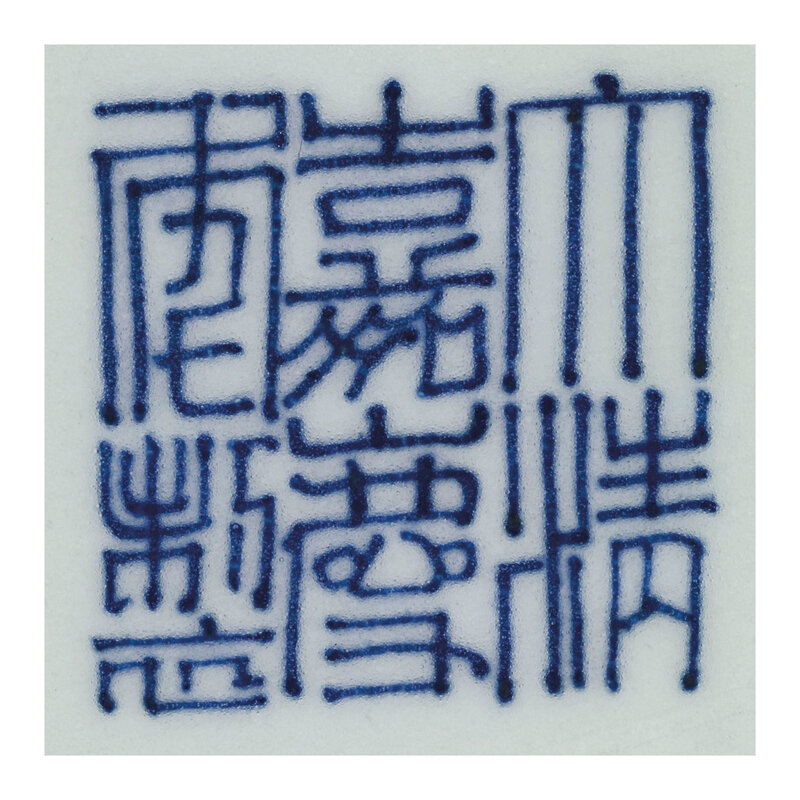 2013_HGK_03213_2289_001(a_rare_large_inscribed_blue_and_white_rectangular_tray_jiaqing_six-cha)