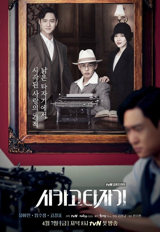 (#04 Avril) Chicago Typewriter