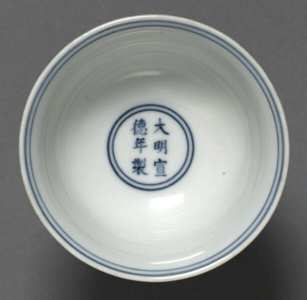 Stem Cup, 1426-1435, China, Jiangxi province, Jingdezhen , Ming dynasty (1368-1644), Xuande mark and period (1426-1435)