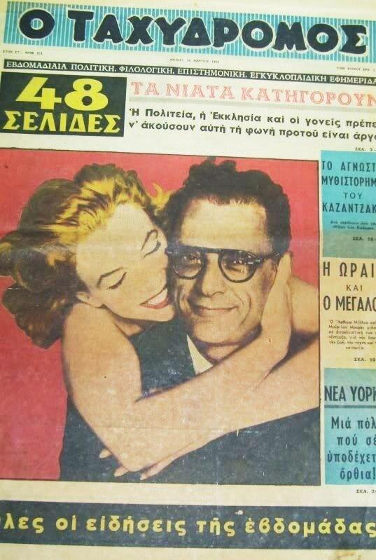 1960-05-taxydromos-grece