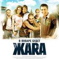 Жаrа / zhara (2006)