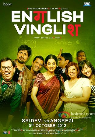 Sridevi-English-Vinglish-Movie-Poster-7