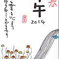 Takayama 2014 crinisequi