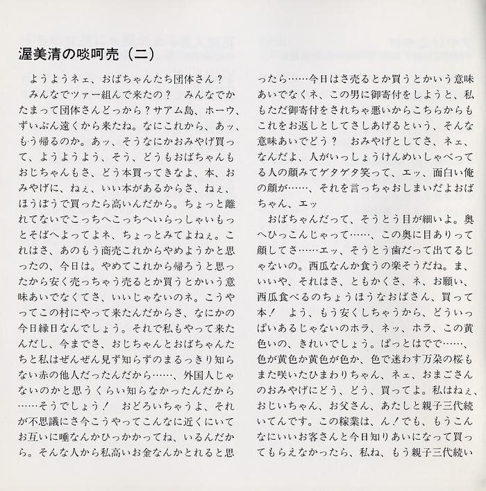 Canalblog Cinema Tora san Chansons017 001