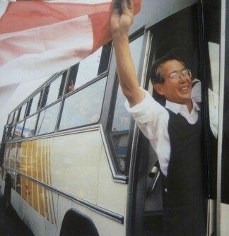 fujimori 1997