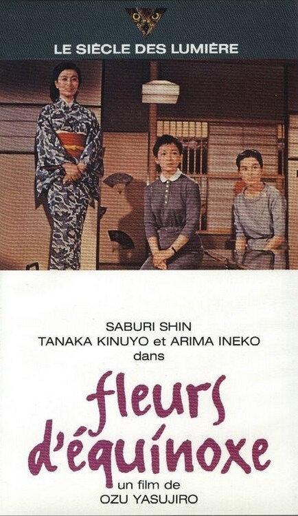 CanalBlog Cinema Ozu K719 Fleurs D Equinoxe02