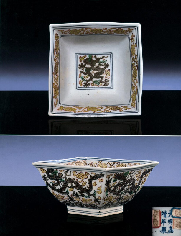 A very rare Ming polychrome-enamelled square 'Dragon' bowl, Jiajing six-character mark and of the period (1522-1566)